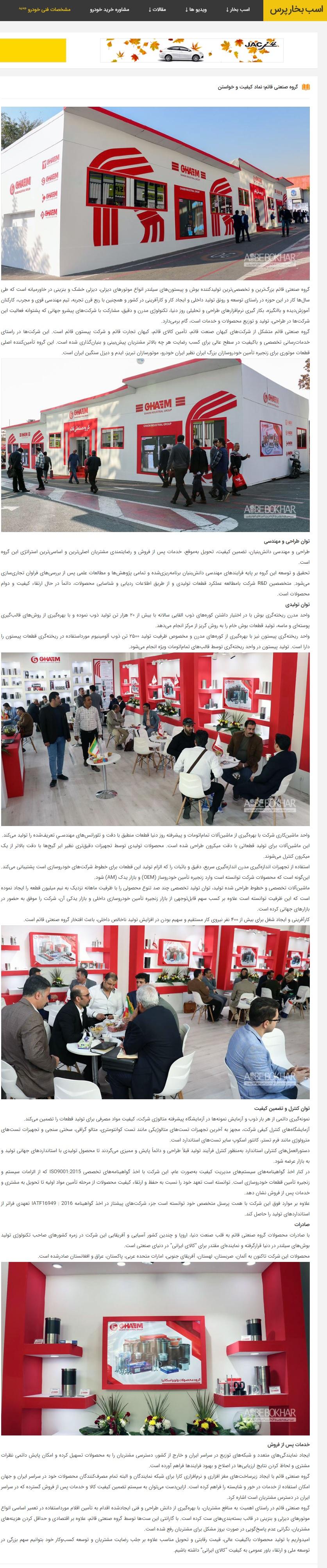غرفه گروه صنعتی قائم در نمایشگاه قطعات تهران